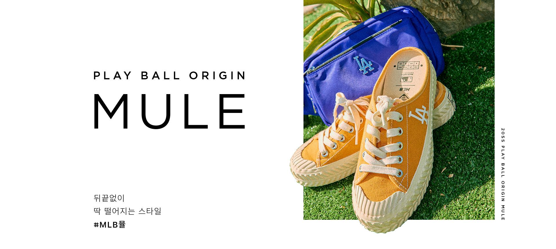 play ball origin mule