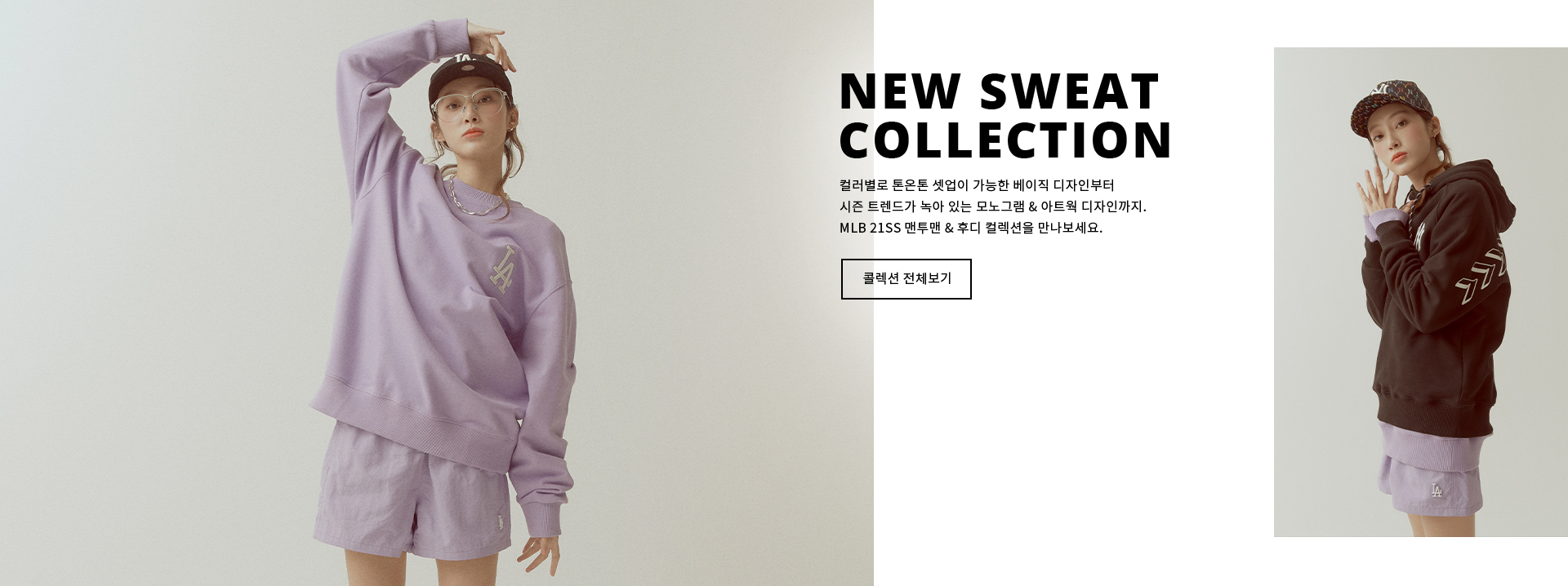 NEW SWEAT COLLECTION