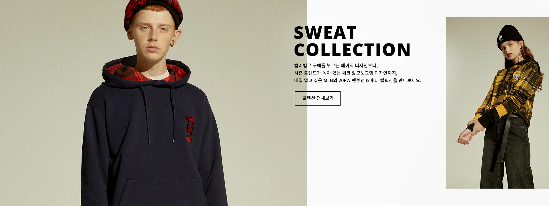 SWEAT COLLECTION 2