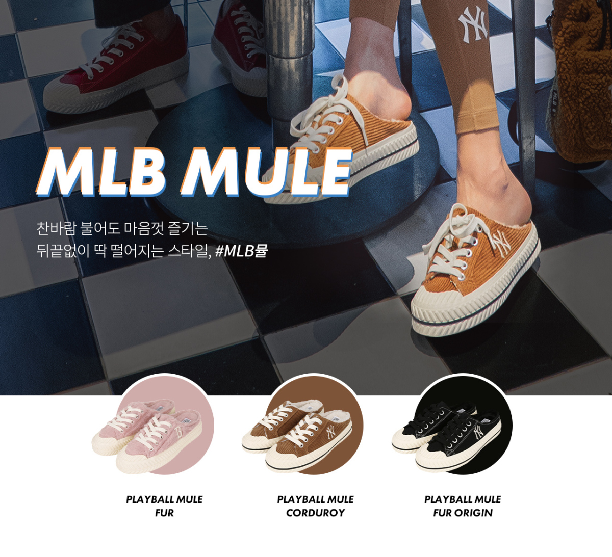 MLB MULE