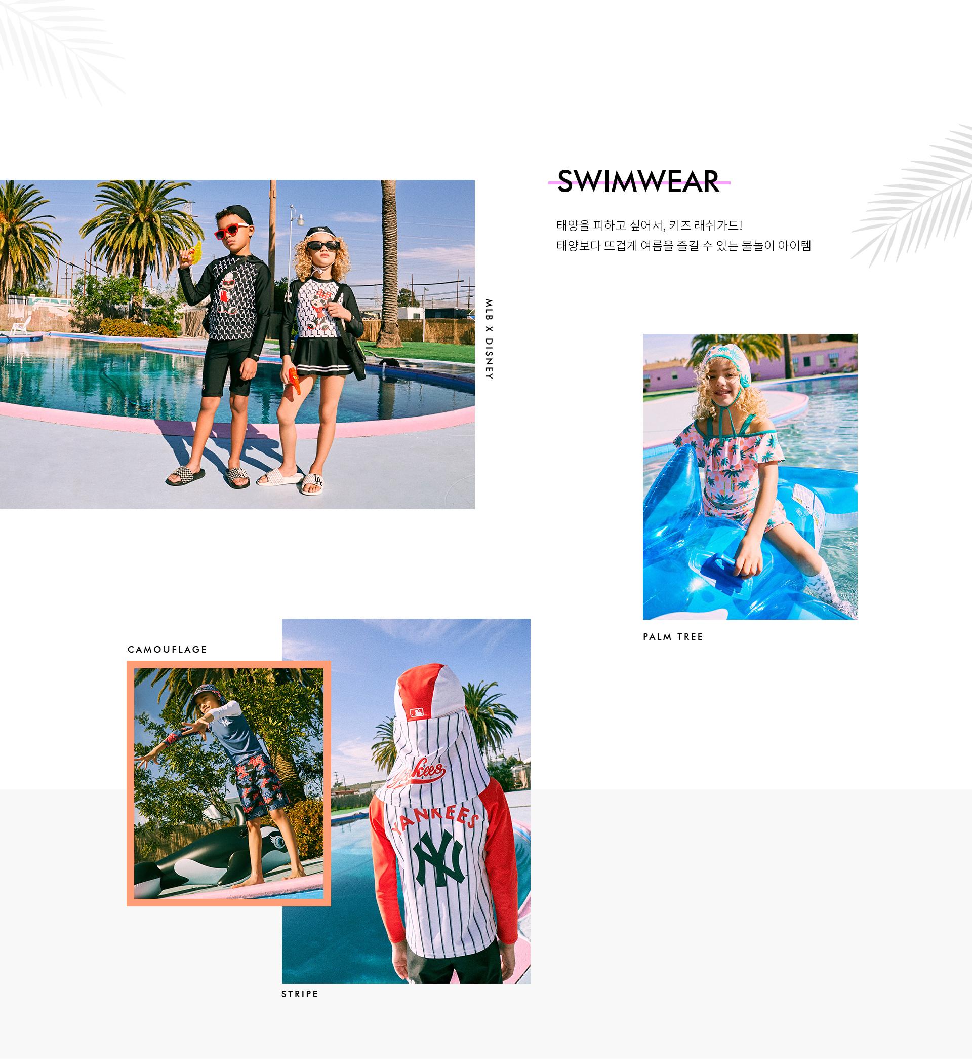 SWIMWEAR 태양을 피하고 싶어서, 키즈 래쉬가드! 태양보다 뜨겁게 여름을 즐길 수 있는 물놀이 아이템 MLB X DISNEY PALM TREE CAMOUFLAGE STRIPE