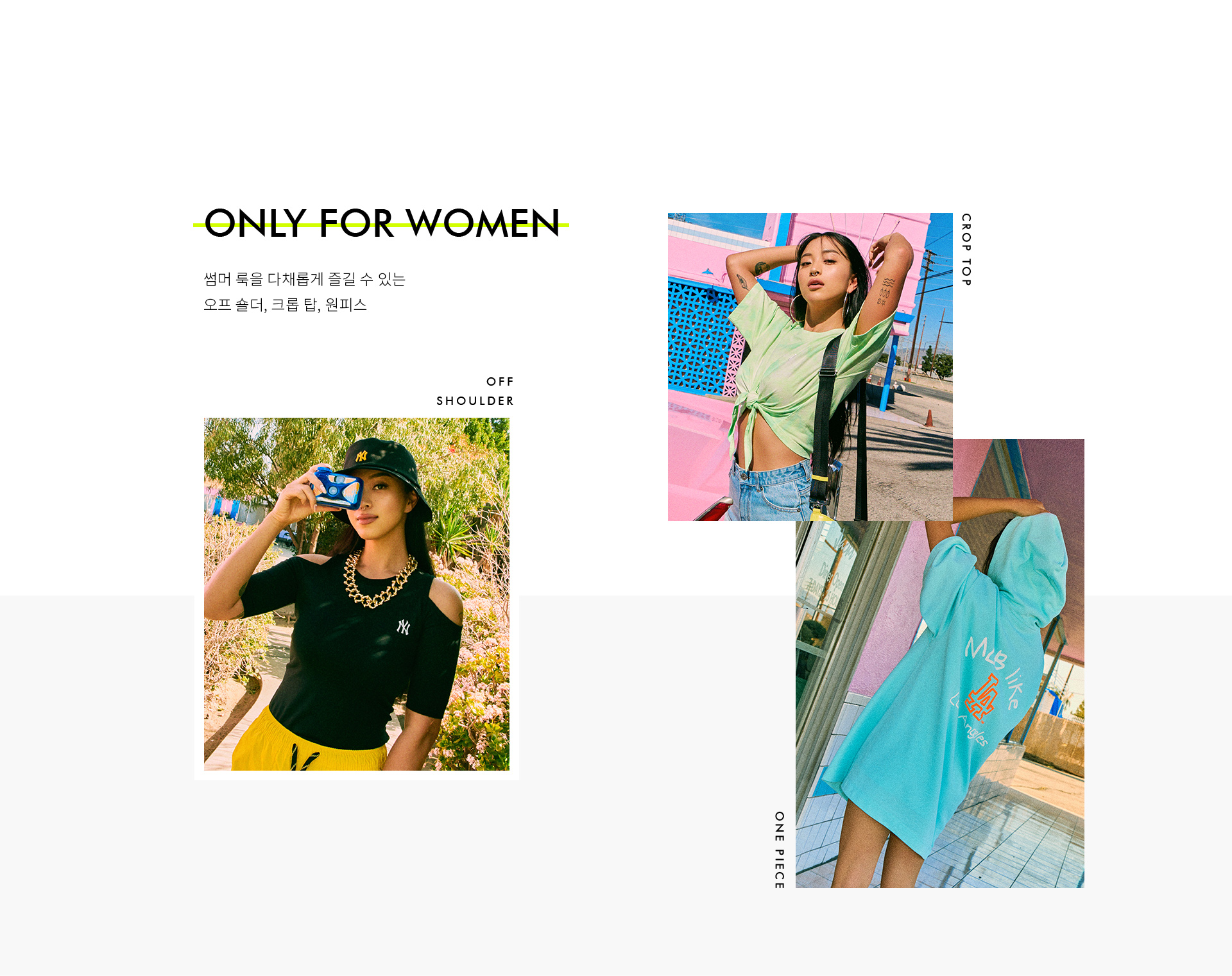 ONLY FOR WOMEN 썸머 룩을 다채롭게 즐길 수 있는 오프 숄더, 크롭 탑, 원피스 crop top OFF shoulder ONE piece