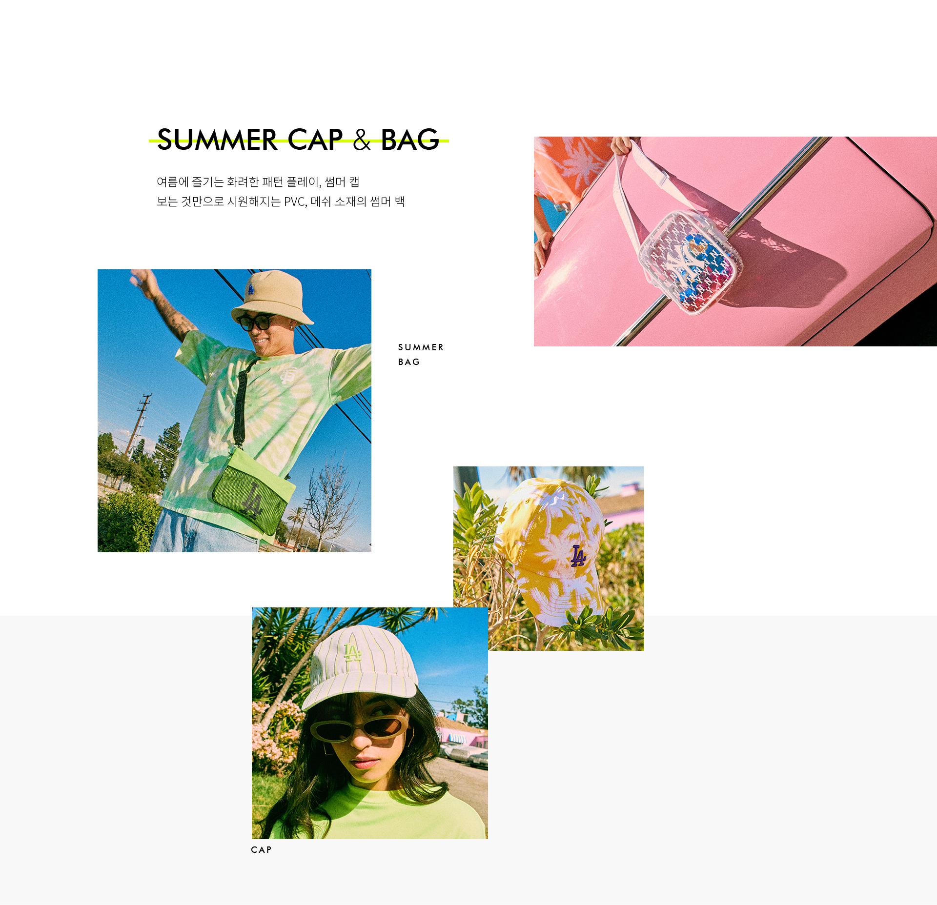 SUMMER CAP & BAG 여름에 즐기는 화려한 패턴 플레이, 썸머 캡 보는 것만으로 시원해지는 PVC, 메쉬 소재의 썸머 백 SUMMER BAG CAP
