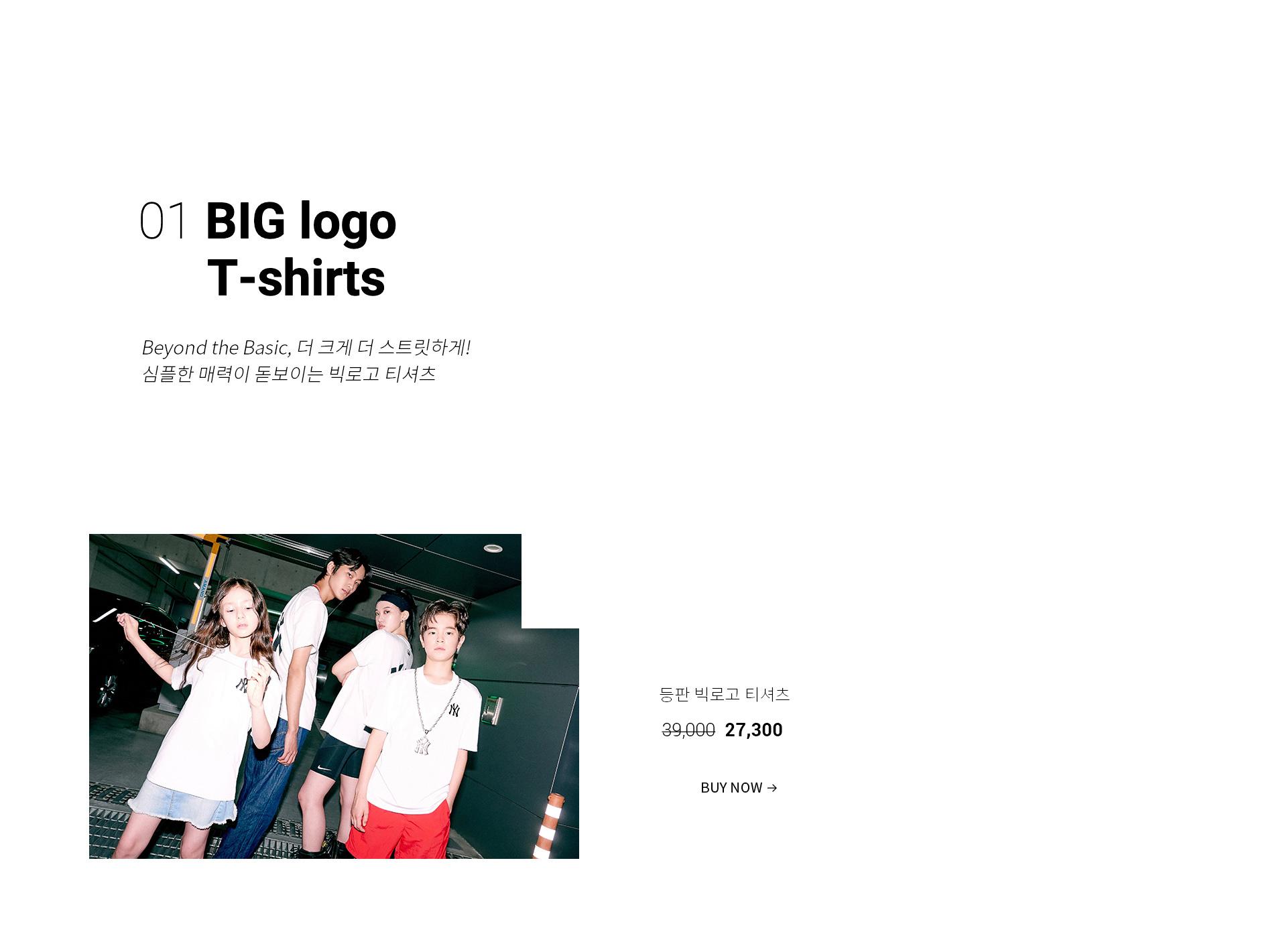 01 BIG logo T-shirts Beyond the Basic, 더 크게 더 스트릿하게! 심플한 매력이 돋보이는 빅로고 티셔츠