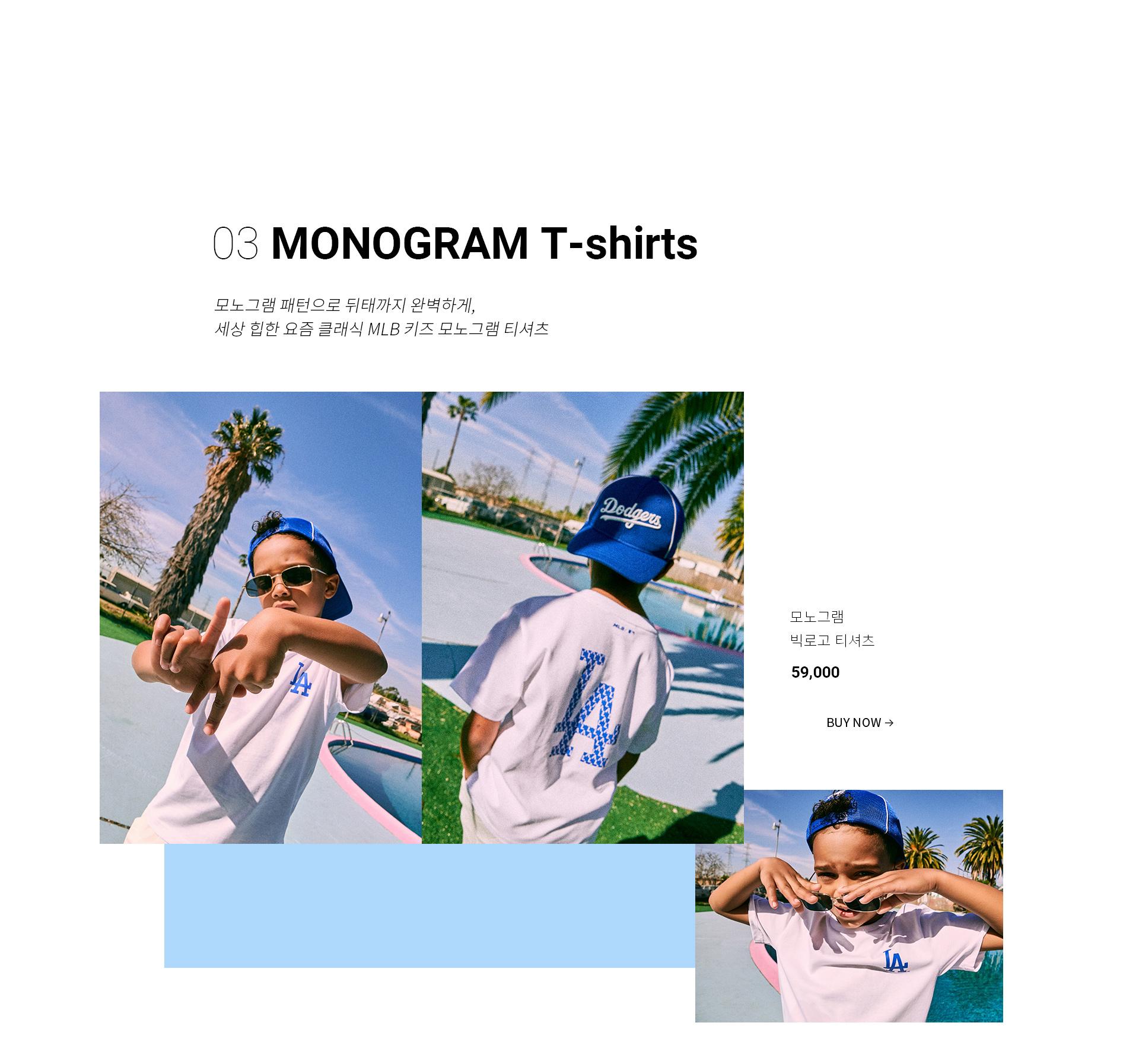 03 MONOGRAM T-shirts 모노그램 패턴으로 뒤태까지 완벽하게, 세상 힙한 요즘 클래식 MLB 키즈 모노그램 티셔츠