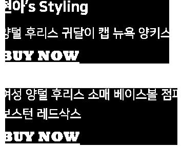 현아's Styling