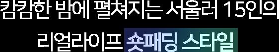 캄캄한 밤에 펼쳐지는 서울러 15인의 리얼라이프 숏패딩 스타일