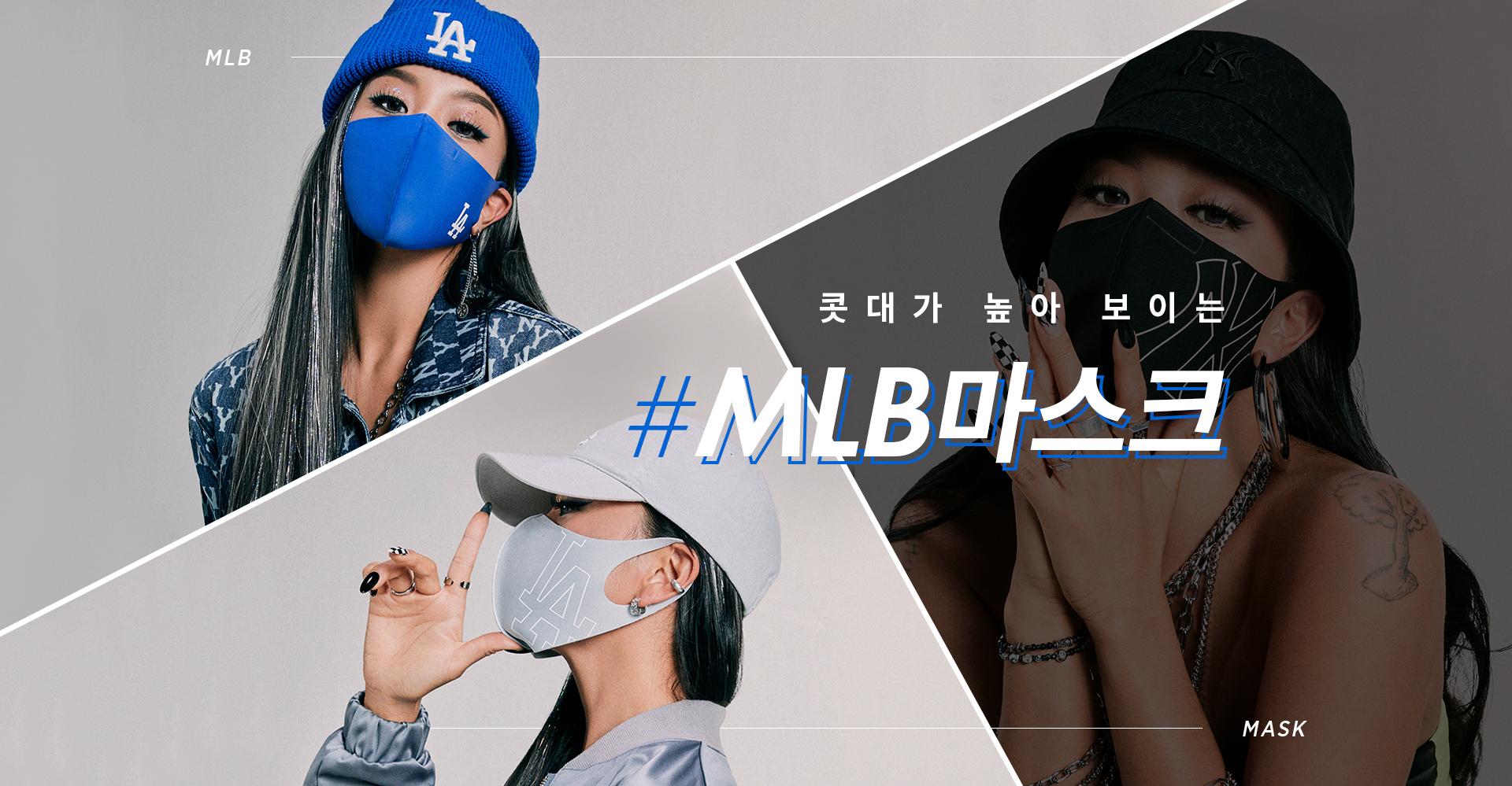 콧대가 높아 보이는 #MLB 마스크