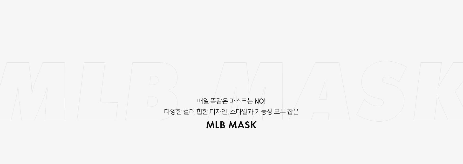 매일 똑같은 마스크는 NO! 다양한 컬러 힙한 디자인, 스타일과 기능성 모두 잡은 MLB MASK