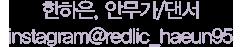 한하은, 안무가/댄서 (instagram@@redlic_haeun95)
