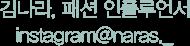 김나라, 패션 인플루언서 (instagram@@@naras._)