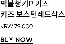 빌복청키P 키즈 보스턴레드삭스 KRW 79,000