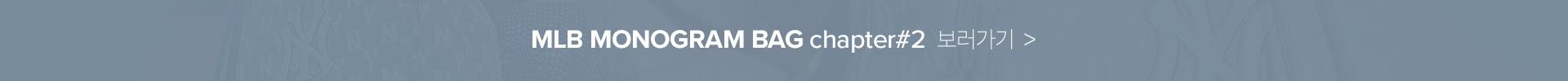 MLB MOBOGRAM BAG CHAPTER#2 보러가기