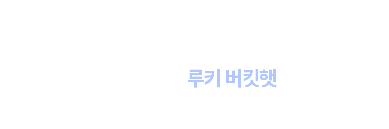 태양의 빛은 필요없어 시크한 ALL BLACK 루키 버킷햇