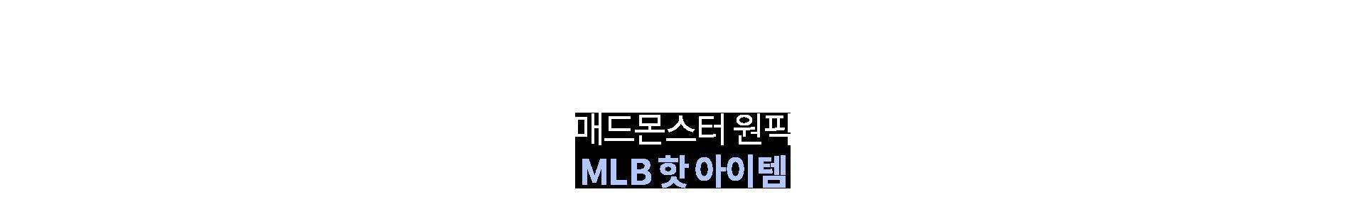 매드몬스터 원픽 MLB핫 아이템